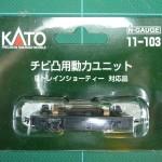 Kato 11-103 chassis